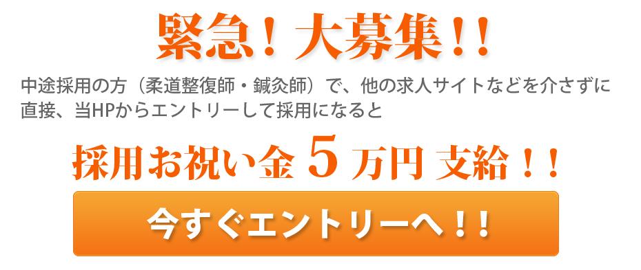 採用お祝い金50000円