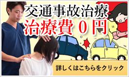 交通事故治療治療費無料
