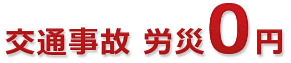 交通事故労災0円