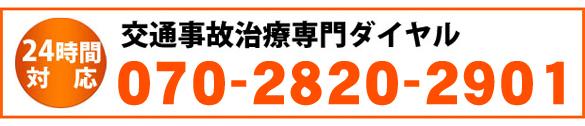 交通事故専門ダイヤル0905715-5732