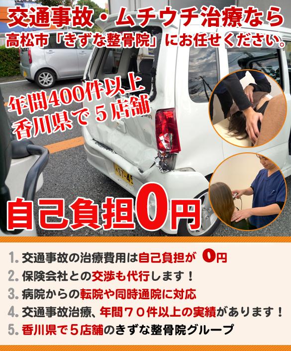 交通事故治療無料